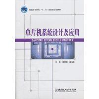 单片机系统设计及应用