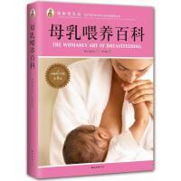 母乳喂养百科