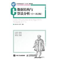 数据结构与算法分析(C++语言版)