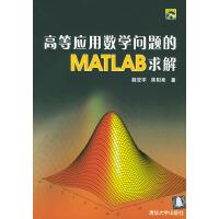 高等应用数学问题的MATLAB求解(附光盘)