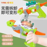 男童小孩婴儿幼儿男宝宝儿童玩具枪发光发声带音乐声音声光变形枪 恐龙声光玩具枪 送电池和螺丝刀