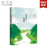 图书 阿勒泰的角落 毛不易推荐 李娟作品 中国现当代散文集 随笔书籍 名家经典书 图书