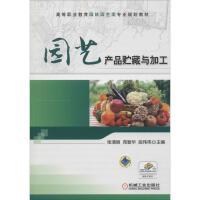 园艺产品贮藏与加工 机械工业出版社