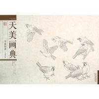 天美画典 百雀图谱 王满良 绘 天津人民美术出版社 9787530571002