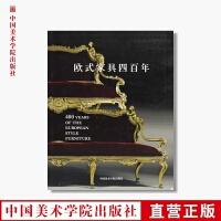 《欧式家具四百年》王鸿著 欧式家具艺术史 中国美术学院 正版品牌直销 满58包邮