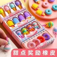 卡通橡皮擦小学生专用韩国创意水果动物 不留痕象皮檫可爱萌幼