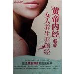 《黄帝内经》中的女人养生养颜经--塑造美女体质的国医经典,塑身养颜,好用易上手
