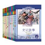 新课标小学语文阅读丛书彩绘注音版 第八辑 (共10册)