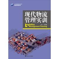 现代物流管理实训(21世纪高职高专规划教材・物流管理系列)