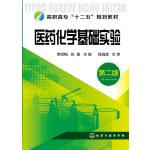 医药化学基础实验(李明梅)(第二版)