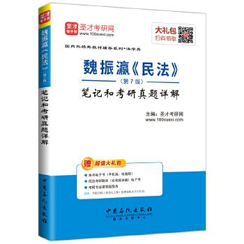 圣才教育:魏振瀛《民法》(第7版)笔记和考研真题详解(赠送电子书大礼包)