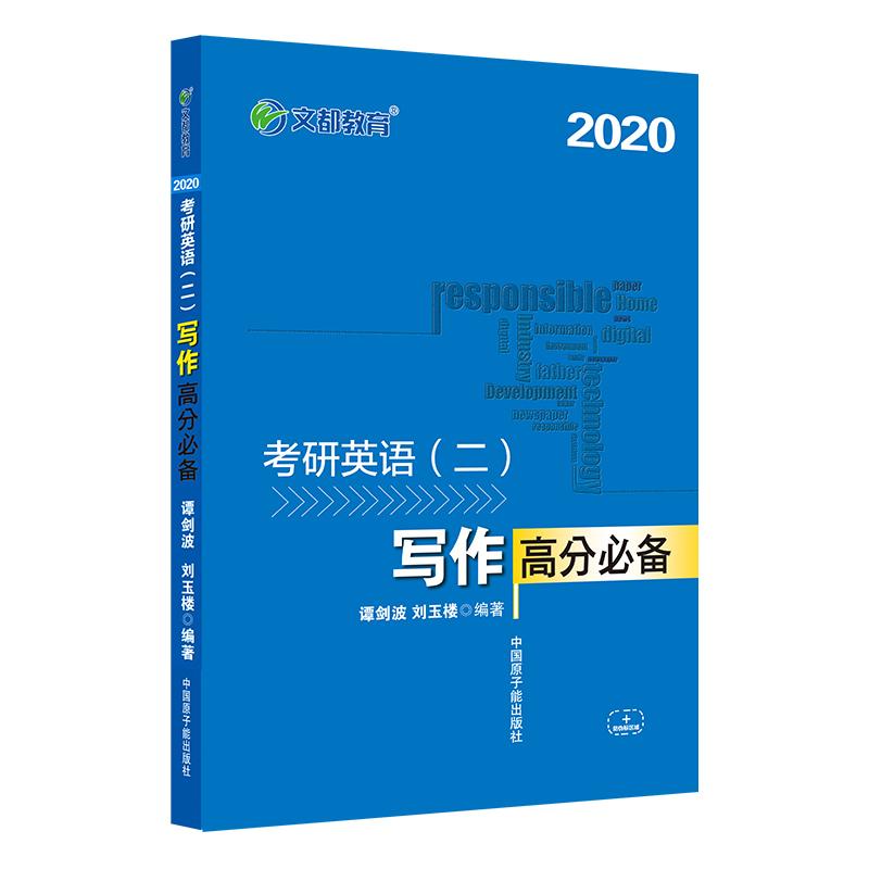 文都教育 谭剑波 刘玉楼 2020考研英语二写作高分必备