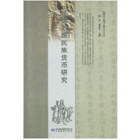 丝绸之路民族货币研究