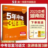 曲一线官方正品 2021版5年中考3年模拟语文湖南专用 五年中考三年模拟53初中总复习资料