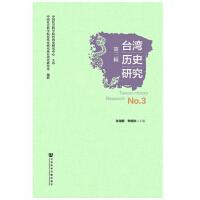 台湾历史研究 第三辑