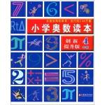 小学奥数读本(4年级)(创新提升版)