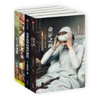 名画的B面:中野京子系列(套装4册)