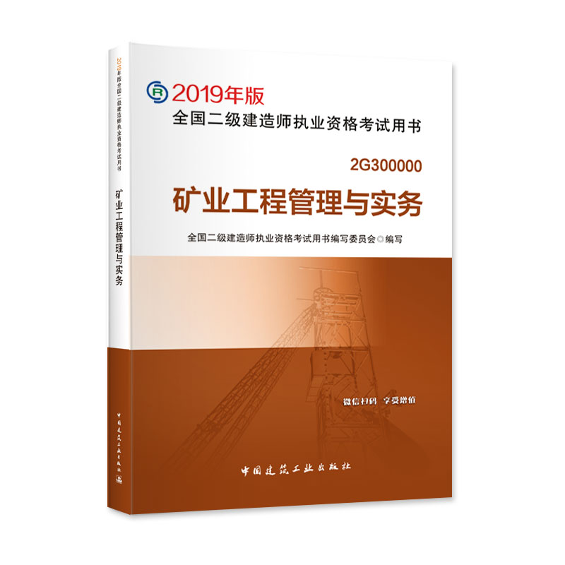 二级建造师 2019教材 2019版二级建造师 矿业工程管理与实务