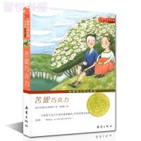 【当当网 正版书籍】苦涩巧克力 guoji大奖儿童文学小说系列正版小学生课外阅读书籍7-8-9-10-12周岁三年级四五
