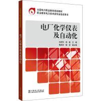 电厂化学仪表及自动化 中国电力出版社