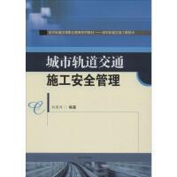 城市轨道交通施工安全管理 西南交通大学出版社