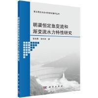 【二手旧书8成新】明渠恒定急变流和渐变流水力特性研究 9787030507242