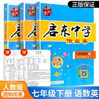 启东中学作业本七年级下册语文数学英语人教版2021新版