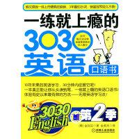 一练就上瘾的3030英语口语书第二季