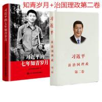 习近平谈治国理政 第二卷+习近平的七年知青岁月(套装2册)
