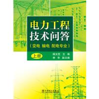 电力工程技术问答(变电、输电、配电专业)上册、中册、下册