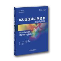 ICU血流动力学监测:设备与原理