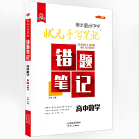 2019版衡水重点中学状元手写笔记错题笔记:数学(高中版)