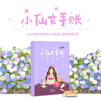 女刊 NK0001小仙女手帐-A5学生办公日记本记事本紫色精装手帐整套创意文具当当自营