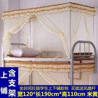 全封闭拉链蚊帐学生宿舍上铺女寝室上下床80下铺0.9m单人床1.2米 1.2米宽上铺 米黄 其它