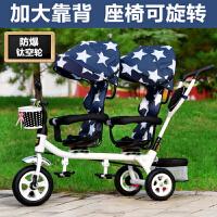 儿童三轮车双胞胎手推车双人宝宝脚踏车婴儿轻便推车1-7岁脚踏车YW08童 蓝星钛空轮旋转双蓬 519-9