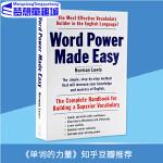 词汇的力量 Word Power Made Easy 单词的力量 英文原版 英语词汇学习 单词学习方法 轻松掌握词汇