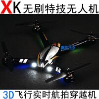 有摄像头的无人机拍照飞机专业XK 穿越机飞行器四轴航拍器高清实时传输玩具航模