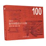 卓越手绘  室内快题设计100例