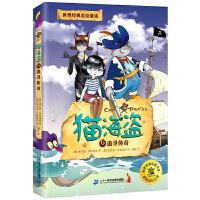 世界经典美绘童话:猫海盗6.追寻传奇 (彩绘版)(荣获俄罗斯佳童书奖) 9787556844111 阿尼娅・阿玛索娃,维