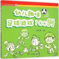 幼儿趣味足球游戏100例 沈灵君 主编