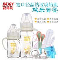 奶瓶玻璃宝宝带柄晶钻新生儿奶瓶宽口径吸管自动150/240mLADL