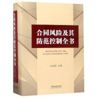合同风险及其防范控制全书 中国法制出版社