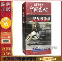 正版包发票 CCTV探索发现 中国史话 隋唐宋元 9DVD 正规北京增值税机打发票 满500送16G U盘