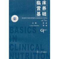 【二手书9成新】临床营养基础(第三版)(捷克)索博特卡,蔡威9787309033250复旦大学出版社