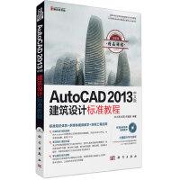 AutoCAD 2013中文版建筑设计标准教程(CD)(国家CAD设计师岗位技能实训示范性教程)