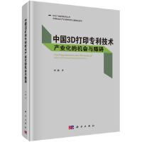 中国3D打印专利技术产业化的机会与障碍