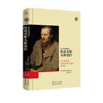 大师馆-文学的深度:陀思妥耶夫斯基传