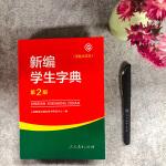 新编学生字典 双色大字本