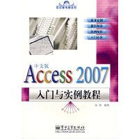 Access 2007入门与实例教程