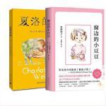 经典套装(共2册) 窗边的小豆豆+夏洛的网(中文简体版) 南海出版公司 等